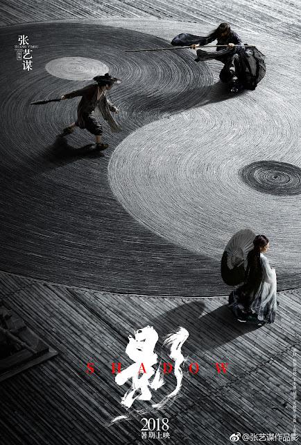 Zhang Yimou Shadow Poster