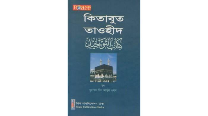 কিতাবুত তাওহীদ PDF Download