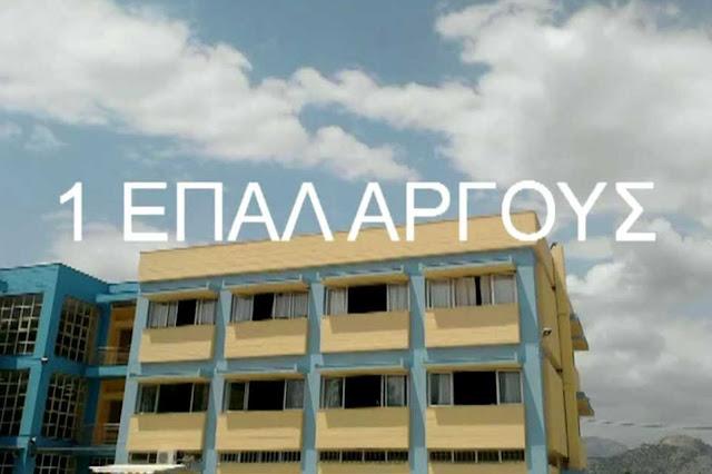 Συγχαρητήρια από την Διεύθυνση στους αποφοίτους του 1ου ΕΠΑΛ Άργους