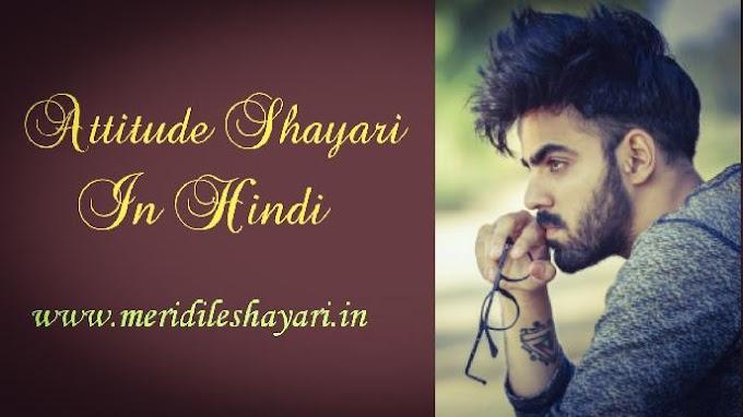 Attitude Shayari    एटीट्यूड शायरी