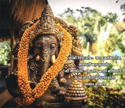 ganpati invitation text message in marathi