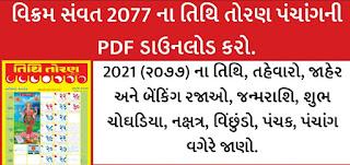 Tithi Toran Gujarati Calendar 2021