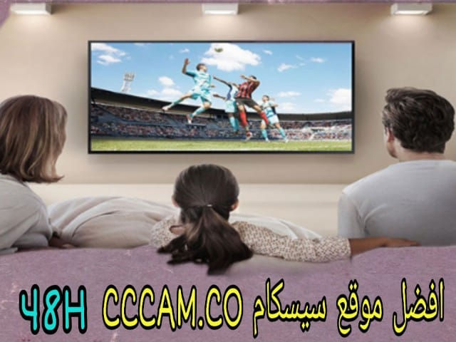 cccam - cccam.co - سيسكام - free cccam