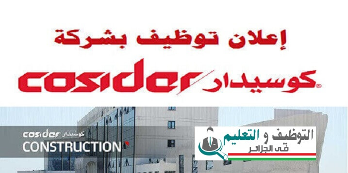 اعلان توظيف cosider كوسيدار