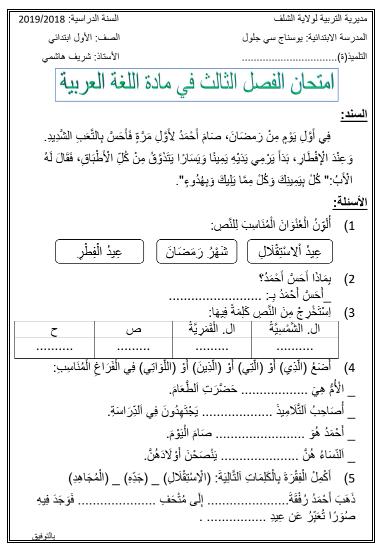 النموذج 26: اختبارات اللغة العربية السنة الأولى ابتدائي الفصل الثالث