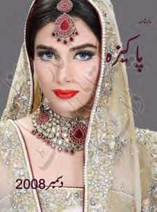 Pakeezah Digest December 2008 pdf