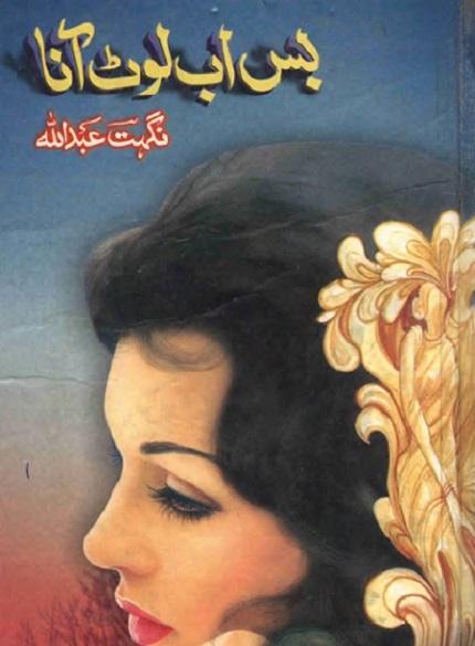 bas-ab-laut-aana-pdf-download