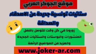 ستاتيات تونسية جديدة عن الاصدقاء والصداقة 2020 - الجوكر العربي