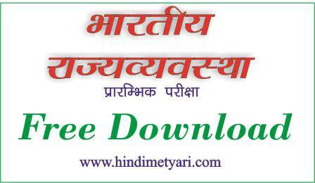 Indian Polity notes in Hindi free download, indian polity,