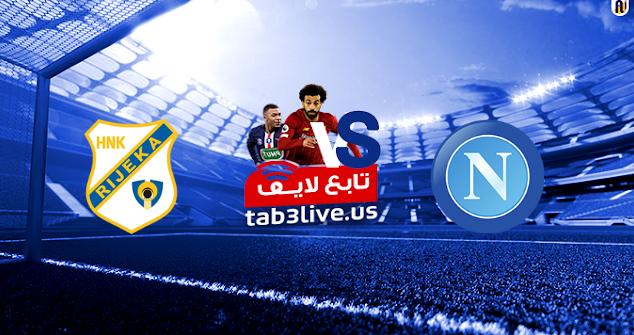 مشاهدة مباراة نابولي وريجكا بث مباشر اليوم 2020/11/26 الدوري الأوروبي