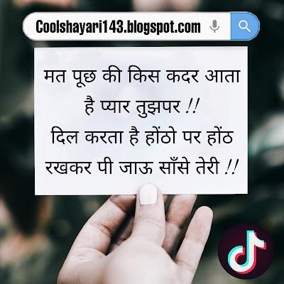 tik tok shayari images, shayari wale tik tok, tiktok shayari, shayari tik tok, Best TikTok Love Shayari for Whatsapp, टिकटोक लव शायरी , Latest TikTok Love Shayari, टिकटोक शायरी स्टेटस, TikTok Shayari Hindi Status, TikTok Shayari Image Download, टिकटोक लव शायरी हिंदी में, Best Tiktok Shayari, BreakUp TikTok Shayari, TikTok Love Status For Whatsapp Photos Download, TikTok Attitude Shayari 2020, Tiktok Sad Shayari Status,