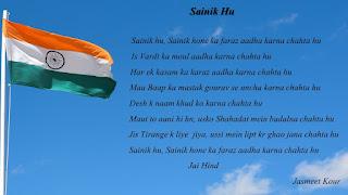 Sainik hu, sainik hone ka farz adha karna chahta hu - Indian Army