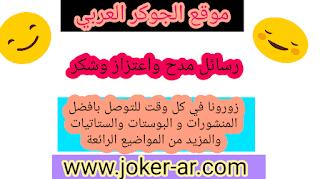 رسائل مدح واعتزاز وشكر 2019 اجمل مسجات مدح متنوعة للأحبة - الجوكر العربي