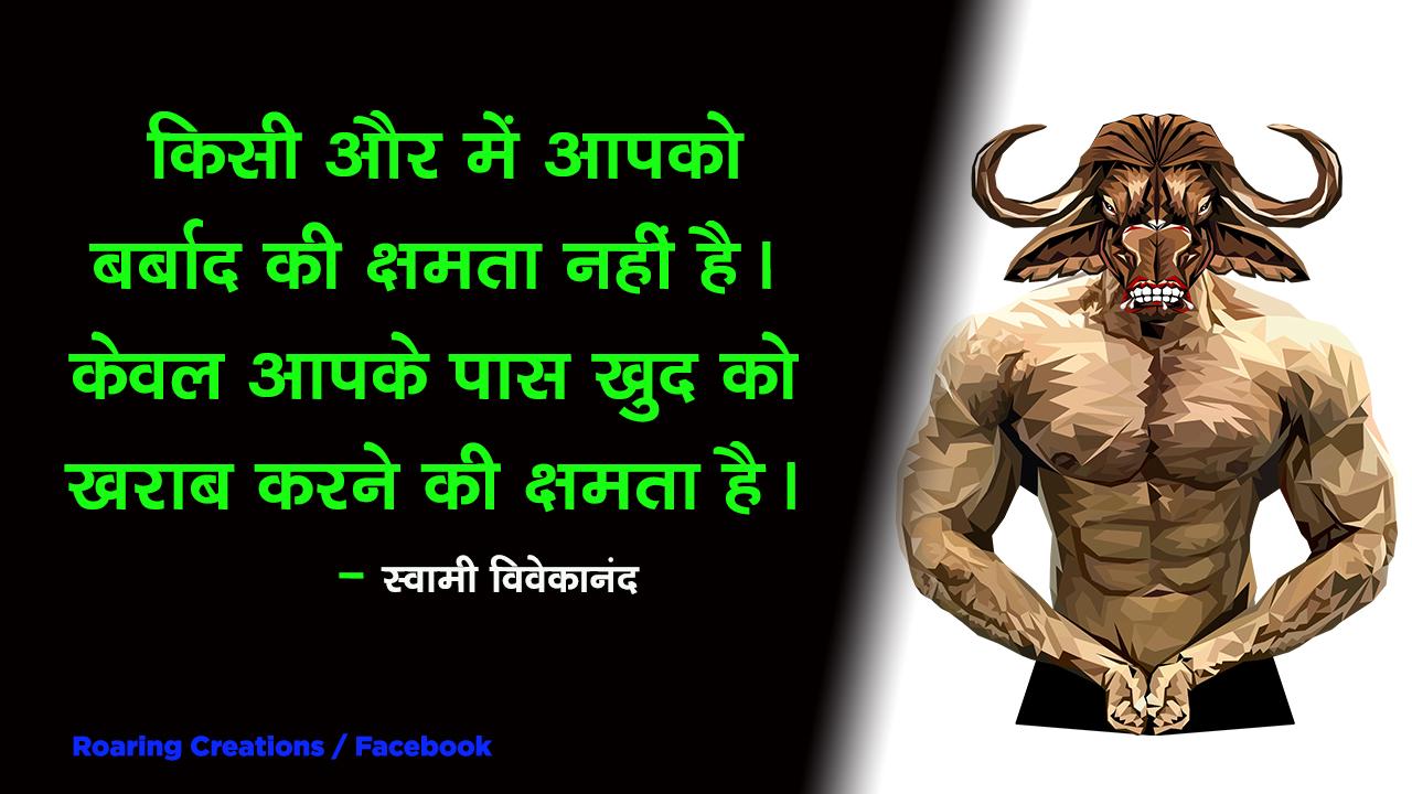 swami vivekananda quotes in hindi, vivekananda quotes in hindi, swami vivekananda suvichar, swami vivekananda quotes , swami vivekananda slogan,
