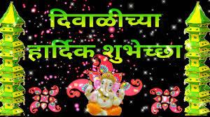 shubh diwali images in marathi