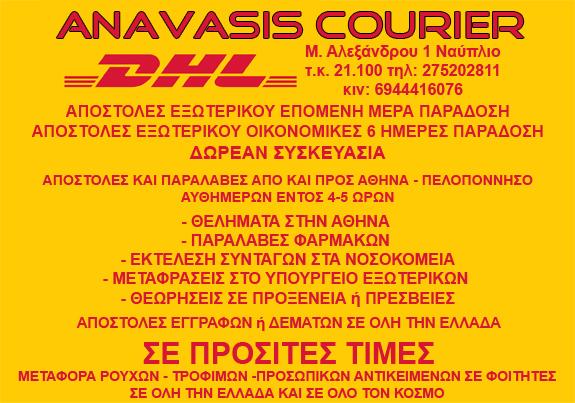 DHL ANAVASIS