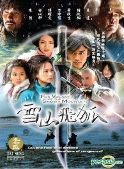 Tuyết Sơn Phi Hồ - Fox Volant Of The Snowy Mountain (2007)
