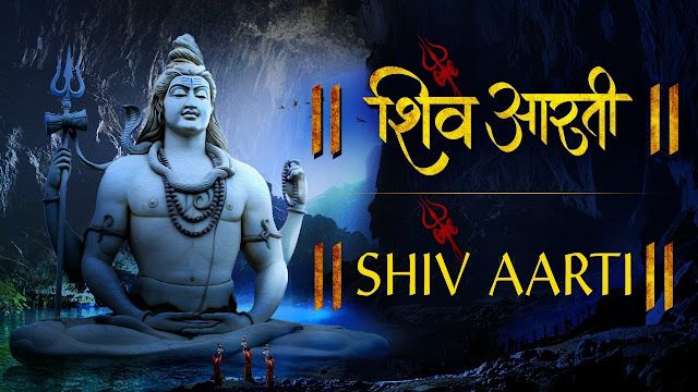 Shivratri Special 2020 Shiv Aarti with Lyrics - Om Jai Shiv Omkara   Shivratri Special Song Lyrics   Anuradha Paudwal