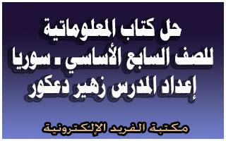 حل كتاب المعلوماتية للصف السابع ـ سوريا