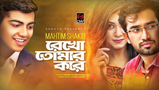 Rekho Tomar Kore Lyrics by Mahtim Shakib Bangla Song