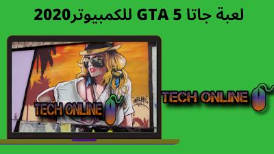 لعبة جاتا 5 GTA للكمبيوتر2020