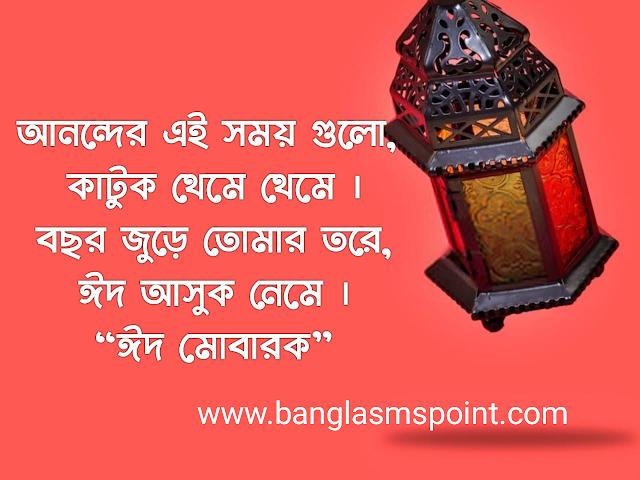 Ogrim Eid Mubarak Pic Bangla