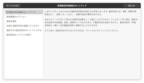 Gnucash 新規ファイル作成