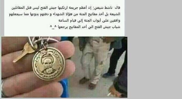 Inikah Kunci Surga milik Syi'ah