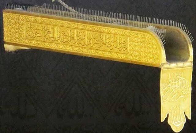 Meezab-e-Rehmah of the Holy Kaaba - Saudi-Expatriates.com-min