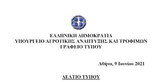 Πρόστιμο 260.000 ευρώ σε γαλακτοβιομηχανία για παραβίαση των κανόνων ΠΟΠ στη φέτα