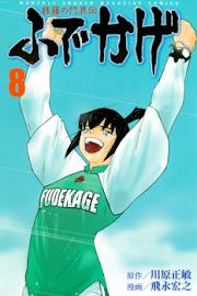Shura no Mon Iden - Fudekage