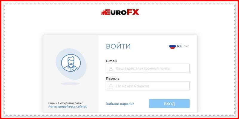 [Мошеннический сайт] eurofx.cc – Отзывы, развод? Компания Eurofx мошенники!