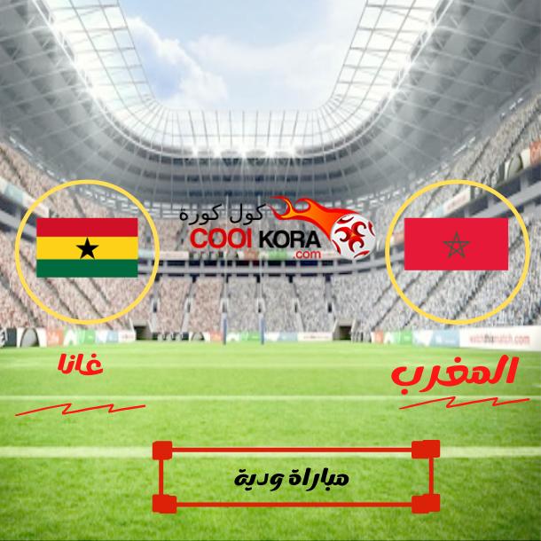 تقرير مباراة غانا والمغرب مباراة ودية