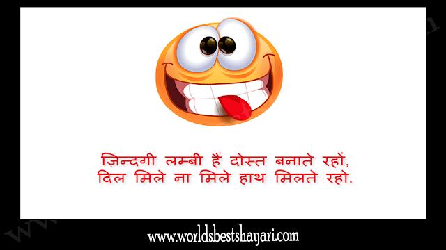 Dost Funny Shayari