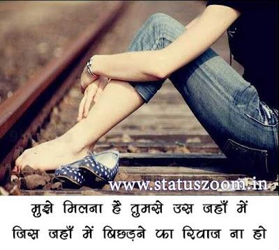 love status hindi
