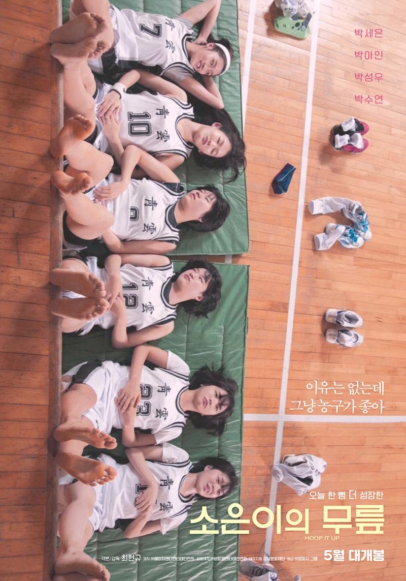 Sinopsis Hoop It Up / Soeuniui Mureub (2019) - Film Korea Selatan