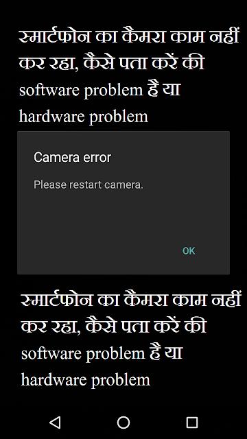 स्मार्टफोन का कैमरा काम नहीं कर रहा, कैसे पता करें की software problem है या hardware problem
