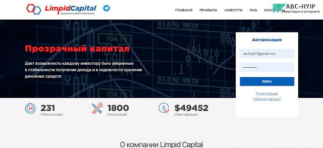 Limpid Capital - отзывы и обзор инвестиционной площадки. Бонус 2.5%