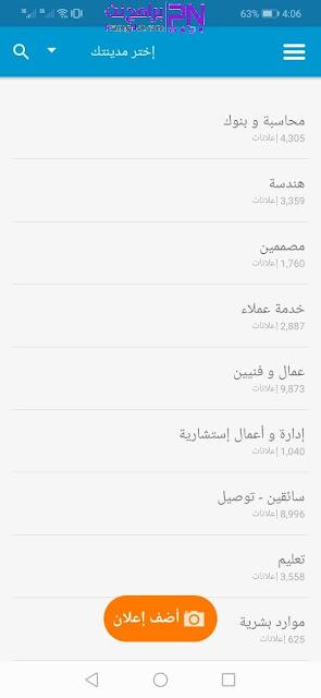 تنزيل برنامج اوليكس عربية للايفون