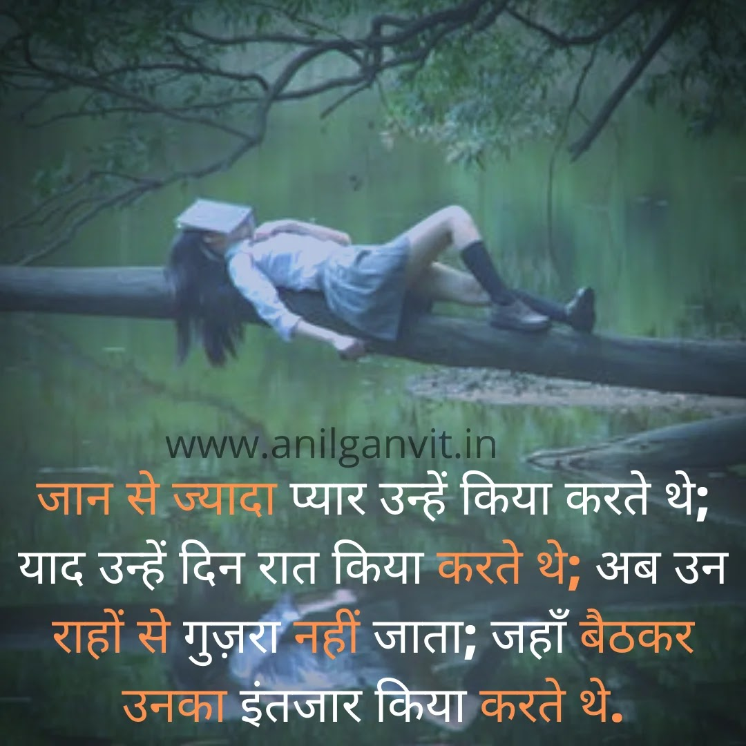 sad shayari in hindi-1