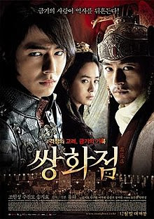 Download Film dan Movie A Frozen Flower (2008) Subtitle Indonesia