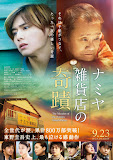 解憂雜貨店(Miracles of the Namiya General Store)poster