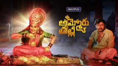 AMMORU THALLI 2020 Telugu Movie Download 480p