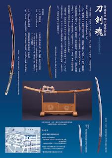 Spirit of the Sword Aomori Kyodokan Special Exhibit flyer front 青森県立郷土館特別展 刀剣魂 チラシ表 touken damashii 平成28年 2016