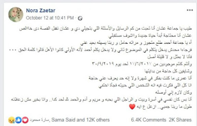قصة ندالة احمد صابر, نورا, أحمد صابر مع خطيبته نورا, السوشيال ميديا,