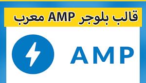قالب بلوجر Amp معرب احترافى2018-Amp Free Blogger Template