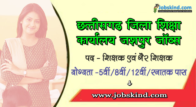 Cg DEO Jashpur Recruitment 2020 Chhattisgarh Govt Job Advertisement Govt. English Medium School Jashpur Recruitment All Sarkari Naukri Information Hindi.