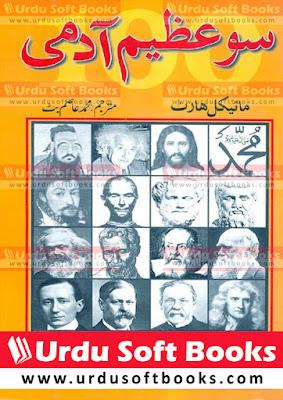 100 Azeem Aadmi