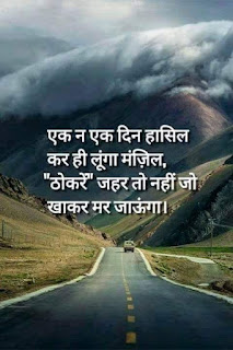 Inspirational Quotes for Students Hindi
