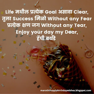 Birthday status for husband in marathi